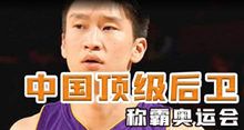 中国篮球最强后卫是谁 孙悦力压郭艾伦登顶-一拳录像网